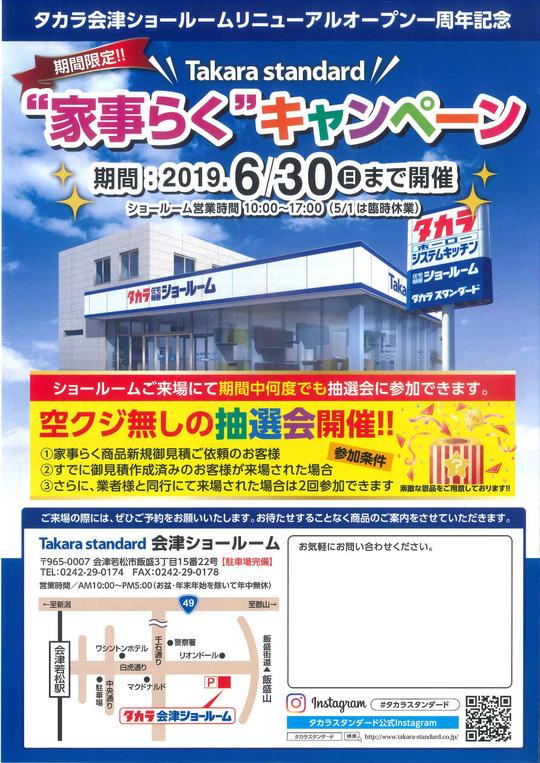 会津若松市 リフォーム 増改築 修繕 営繕 タカラスタンダード システムキッチン ユニットバス イベント