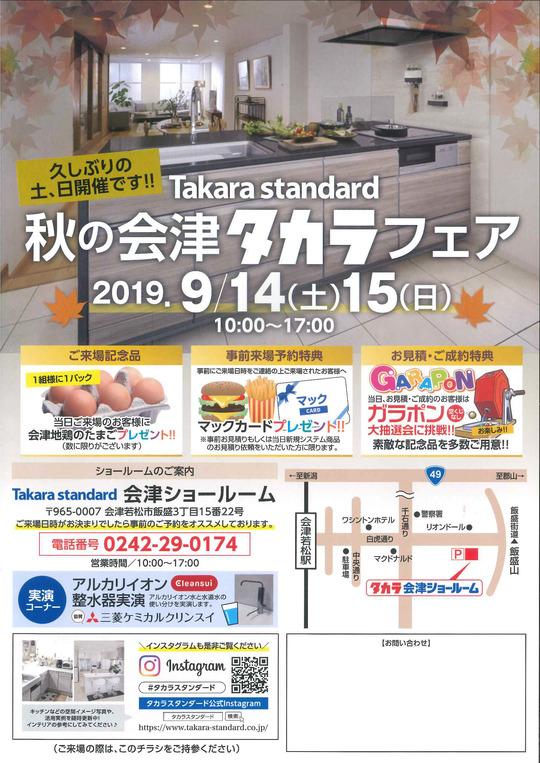 会津若松 タカラスタンダード イベント キッチン トイレ 洗面台 ユニットバス 水回り 給湯器