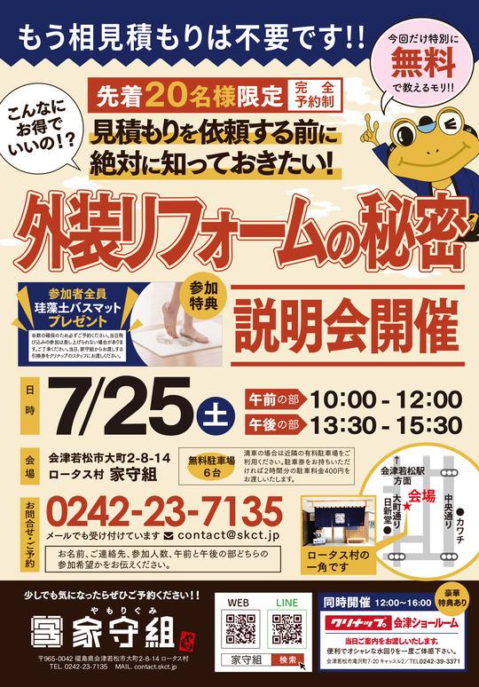 会津 会津若松市 外壁リフォーム 屋根リフォーム 外装リフォーム セミナー