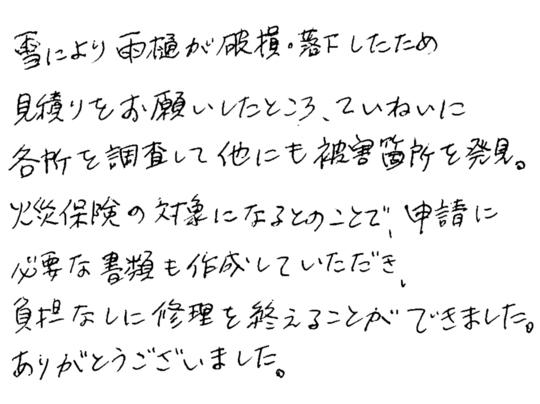 会津若松市にお住まいのO様邸の火災保険を利用し雨樋修繕工事施工したお客様の声のサムネイル画像