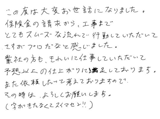 会津若松市にお住いのN様邸雨樋屋根改修工事のサムネイル画像