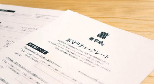 yamorikai02.jpg
